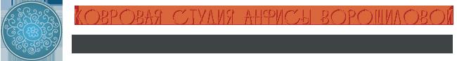 Ковровая студия Анфисы Ворошиловой